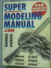 【書寶二手書T3/美工_QOO】Super Modeling Manual 上級編_Dennis Chan