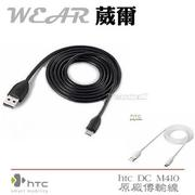 HTC DC M410【原廠傳輸線】One S Z520E ONE One SC T528D One SV C520E
