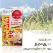 Red Pepper【Made in Japan】Insect Repellent for Rice