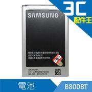 Samsung Galaxy Note 3 N9000 電池 3200mAh BSMI認證 N900/N9000