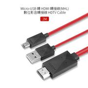 DEVILCASE 嚴選 Micro-USB To HDMI 轉接線 (MHL手機適用) 看片 接電視