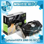 MSI 微星 GeForce GTX 1060 3G OCV1 顯示卡