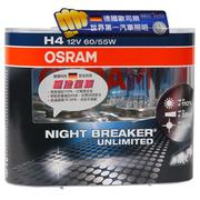 OSRAM 極地星鑽 Night Breaker UNLIMITED 公司貨(H1/H3/H4/H7)