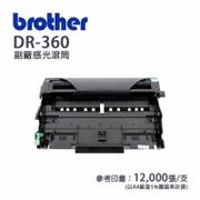 【Brother】DR-360 相容感光鼓/滾筒