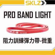 【SKLZ】PRO BAND MEDIUM 彈力帶-中 (紅)