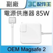 Apple Macbook Pro Retina OEM Magsafe 2 85W 副廠電源轉換器 T型