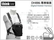 數位小兔【ThinkTank Digital Holster Harness V2.0 DH886 背帶】雙肩 槍套包