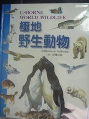 【書寶二手書T4/少年童書_WFE】USBORNE WORLD WILDLIFE_共4本合售_草原野生動物等
