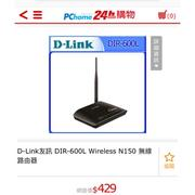 D-Link 友訊 DIR-600L Wireless N150 無線路由器