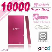 enco 10000mAh PB-101 鋁合金 Power Bank 行動電源