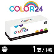 【Color24】for Brother 黑色 TN-1000 相容碳粉匣(適用 MFC-1815/1910W/HL-1110/HL-1210W/DCP-1510/1610W)