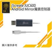 ~賞勳~Kaijet 凱捷 j5create JUC600/JUC610 Android Mirror 魔鏡控制器手