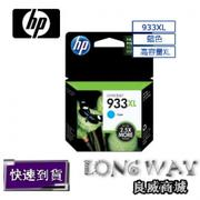 【HP】NO.933XL 原廠藍色墨水匣(CN054AA)(適用:HP OfficeJet 6100/6600/6700)