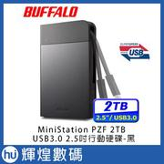 BUFFALO MiniStation PZF 2TB USB3.0 2.5吋行動硬碟-黑