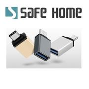 SAFEHOME USB3.1 TYPE-C 公 轉 USB3.0 A母 MacBook接口 OTG轉接頭 CO0301
