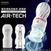 ♥快樂情趣♥日本TENGA AIR-TECH TENGA首款重複使用 空氣飛機杯 白色柔情型 自慰器 男用情趣精品