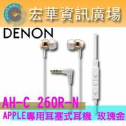 DENON AH-C 260R-N iPod/iPhone/iPad專用耳塞式耳機 玫瑰金