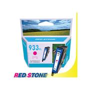 RED STONE for HP CN055AA環保墨水匣(紅色)NO.933XL高容量