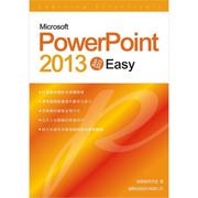 Microsoft PowerPoint 2013 超 Easy