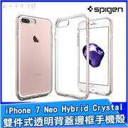 SGP iPhone 7 Plus Neo Hybrid Crystal 雙件式透明背蓋邊框手機殼 【A00300】