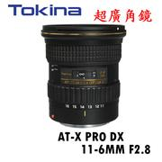[送UV保護鏡] TOKINA AT-X 11-16mm F2.8 PRO DX II FOR NIKON 二代 片幅超廣角 平行輸入 一年保固