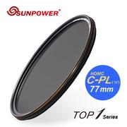 【SUNPOWER】TOP1 HDMC CPL 環形偏光鏡/77mm