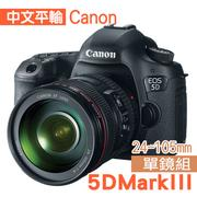 【Canon】EOS 5D Mark III+24-105mm f4L (中文平輸)