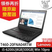 【Lenovo 聯想】ThinkPad T460 20FNA04RTW I5/500GB 筆電