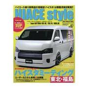 TOYOTA HIACE STYLE Vol.67