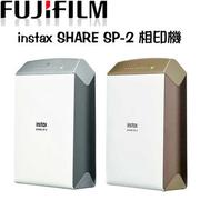 FUJIFILM instax SHARE SP-2 相印機 (平輸)