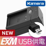 【Kamera 隨身充電器】for Panasonic DMW-BLD10,BLC12 (EX-M 070)
