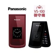 Panasonic VS-100 大螢幕3G折疊式御守機