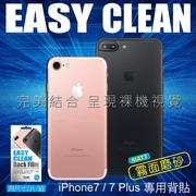 hoda好貼 iPhone 7/7 Plus 背面一片式雷射精密切割(2片/組)