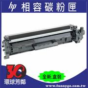 【HP】相容 碳粉匣 黑色 CF217A 適用:M130a/M130fn/M130fw/M130nw/M102a/M102w(17A)