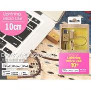 cheero 阿愣 Apple lightning micro USB 傳輸線 10cm 保固一年