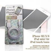 《Imported from Japan》iPhone 5/6/7/8 iPad mini/air etc.(Charging Cable)