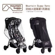 Mountain Buggy  - Nano第二代 防蚊UV遮陽罩+雨罩組
