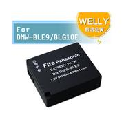 WELLY For Panasonic DMW-BLE9 / DMW-BLG10E 高容量防爆相機鋰電池 (新版)