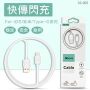 【A-HUNG】快速充電線 傳輸線 Micro USB Type-C iPhone 7S 8 Plus 5S 快充線