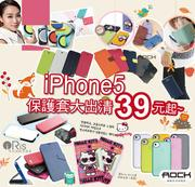 Apple iPhone 5 /  iPhone 5S / iPhone SE  39元專區 (盤點出清)