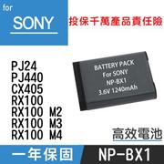 特價款@無敵兔@SONY NP-BX1電池 RX100 M2 M3 CX240 AS100 AS15 MV1 GWP88
