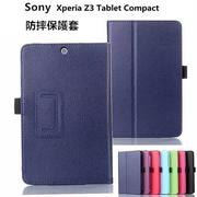 【RSE】Sony Xperia Z3 Tablet Compact SGP641 SGP612 皮套 保護套 支架