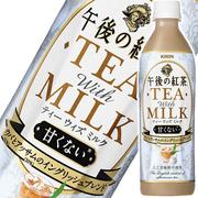 【KIRIN】午後紅茶 TEA with MILK奶茶 500ml 挑食屋