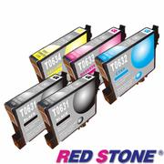 【red stone epson】t0631.t0632.t0633.t0634墨水 (二黑三彩)超值優惠組