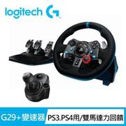 【Logitech】G29賽車方向盤(贈 Driving Force Shifter 變速器)