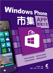 Windows Phone 市集App開發大全