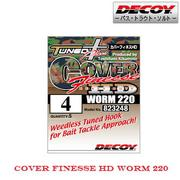 漁拓釣具 釣鉤 DECOY COVER FINESSE HD WORM 220  ( 防纏 WACKY ) ( 軟蟲  蟲鉤 )