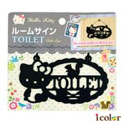 【i color】Kitty裝飾門牌-Toilet