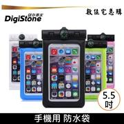 DigiStone 指南針型 手機 防水袋 適用5.5吋以下手機