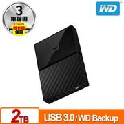 WD My Passport 2TB(黑) 2.5吋行動硬碟(WESN)